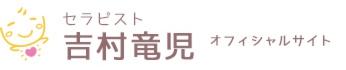 心体氣功・こころメンテナンス